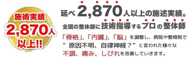 プロの施術家を教える整体師 日本で唯一の整体技術「心身循環整体」