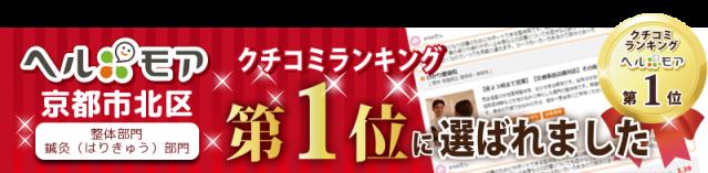 ヘルモア 京都市北区クチコミランキング第1位に選ばれました